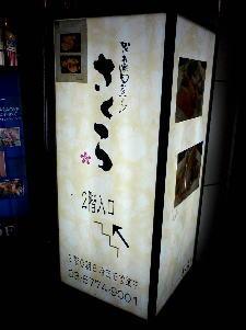合コンの店(さくら)〜合コン(2)
